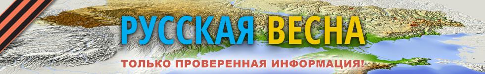 Вся правда об Украине