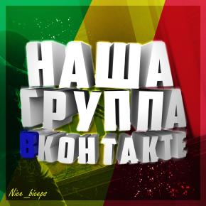 Расслабуха.ру ВКонтакте