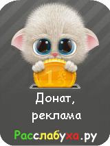 Расслабуха.ру просит помощи