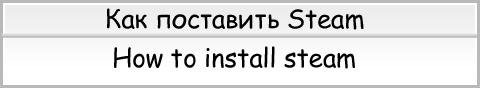 Как поставить STEAM. Расслабуха.ру
