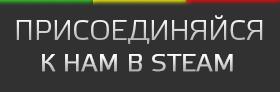 Расслабуха.ру STEAM